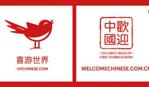 Freeport certificado pelo turismo chinês